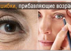 5 ошибок в макияже, которые старят лицо